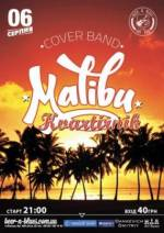 Концерт гурту «Малібу»