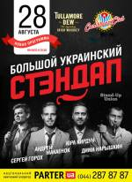 Великий український стендап: нова гумористична програма