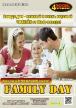 Вечірка «Family day»