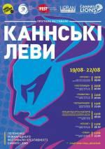 """Фестиваль """"Каннські Леви у Львові"""""""