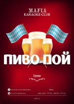«Cinema Кaraoke Party»