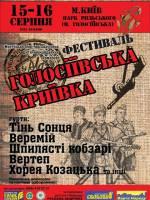 Патріотичний фестиваль «Голосіївська криївка»