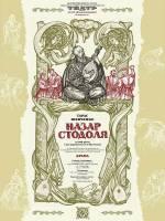 "Драматична вистава ""Назар Стодоля"""