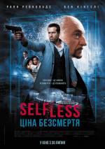 """Фантастика """"Self/less. Ціна безсмертя"""""""