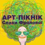 Арт-пікнік Слави Фролової: ярмарок та спортивні заняття