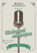 Вечірка «Вільний мікрофон» у караоке