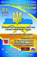 """Святкова програма до Дня Незалежності у міському палаці """"Зоря"""""""