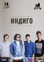 Концерт київського рок-гурту «INDIGO»