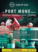 Гастролі ТРІО PORT MONE (Мінськ): презентація музичного альбому