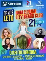 BIG BIRTHDAY CONCERT в City Beach Club