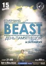 Триб'ют Арії від гурту BEAST