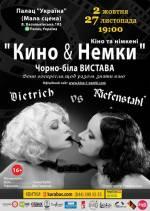 Вистава «Кіно та Німкені. Dietrich VS Riefenstahl»
