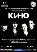 Концерт-триб'ют в пам'ять про Віктора Цоя
