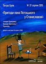 """Живопис """"Пригоди пана Потоцького у Станіславові"""""""