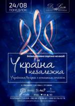 """Вечірка """"Україна незалежна"""""""