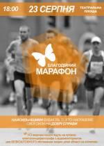 Благодійний марафон