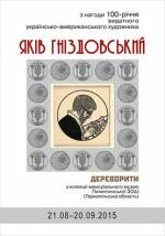 Виставка робіт Якова Гніздовського