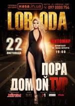 LOBODA Всеукраїнський тур  «Пора домой»!