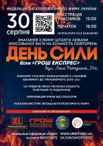 """30 серпня """"ДЕНЬ СИЛИ"""". Турнір для справжніх чоловіків"""
