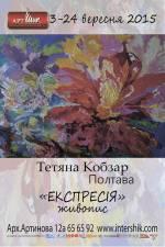 Виставка живопису «Експресія» від Тетяни Кобзар