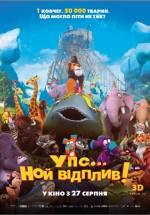 «Упс...Ной відплив у 3D»