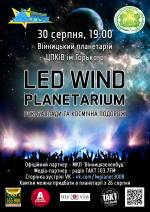 "Концерт гурту ""Led Wind - Planetarium"""