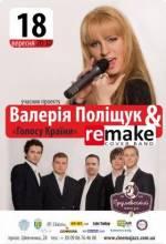 """Концерт """"Валерія Поліщук та Remake cover band"""""""