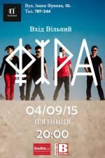 Концерт гурту Фіра