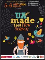 Фестиваль UAmade Fest NEWseason в Галереї «Лавра»