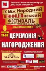 Міжнародний ВІННИЦіЯнський фестиваль комедійного та пародійного кіно