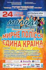 """Фестиваль """"МИРНЕ ПОЛІССЯ – ЄДИНА КРАЇНА!"""""""
