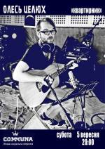 Квартирник львівського музиканта Олеся Целюха