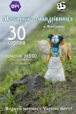 МОТАНКА-МАНДРІВНИЦЯ В ЖИТОМИРІ