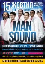 """Великий ювілейний концерт """"Вокальний бенд ManSound 20 років на сцені"""""""