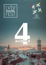 Фестиваль Lviv Acoustic Fest