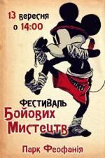 Фестиваль бойових мистецтв