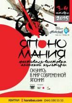 Фестиваль-виставка «ЯпоноМанія»