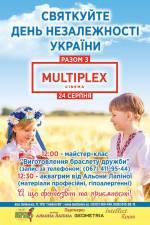 ДЕНЬ НЕЗАЛЕЖНОСТІ УКРАЇНИ разом з кінотеатром МУЛЬТИПЛЕКС!