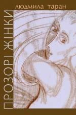 """Презентація книги Людмили Таран """"Прозорі жінки"""""""
