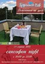 Саксофон Night