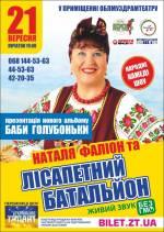 Наталя Фаліон та ЛІСАПЕТНИЙ БАТАЛЬЙОН