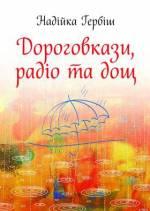"""Презентація книжки Надійки Гербіш """"Дороговкази, радіо та дощ"""""""