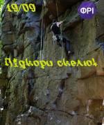 Підкори скелю