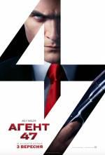 Кінопрем'єра «Хітмен: агент 47»