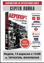 """Презентація книги Сергія Лойка """"Аеропорт"""""""
