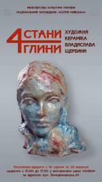 """Виставка """"4 стани цеглини"""" в Заповіднику """"Софія Київська"""""""