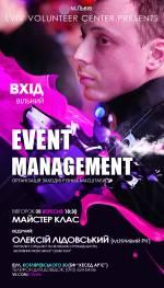 Мастер клас: Event Management