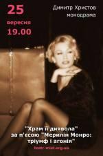 ВИСТАВА «Храм її диявола» за п'єсою «Мерилін Монро: тріумф і агонія»