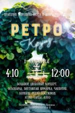 Ретро-круіз: велопарад, конкурс костюмів та чаювання в ботсаду