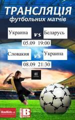 Просмотр футбола на большом экране
